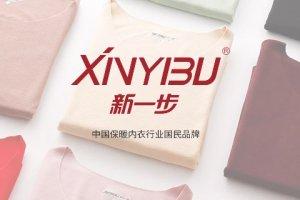 打造暖衣国民品牌 新一步(XINYIBU)20年磨一剑