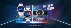 SEIKO(精工)入驻天猫国际,打通中间环节布局线上,进口腕表直面消费